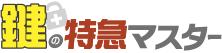 江東区鍵の特急マスター