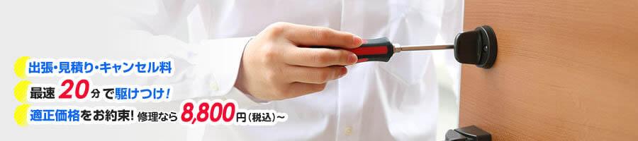 鍵開け(解錠)/鍵紛失